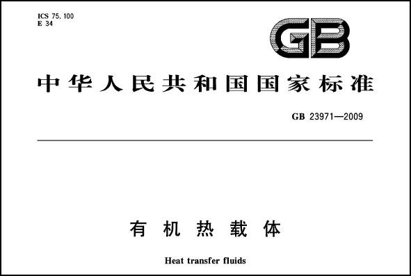 连载三十:《锅规•释义》第十一章   有机热载体锅炉及系统