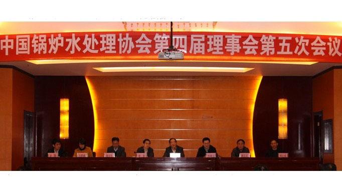 中国锅炉水处理协会第四届理事会...