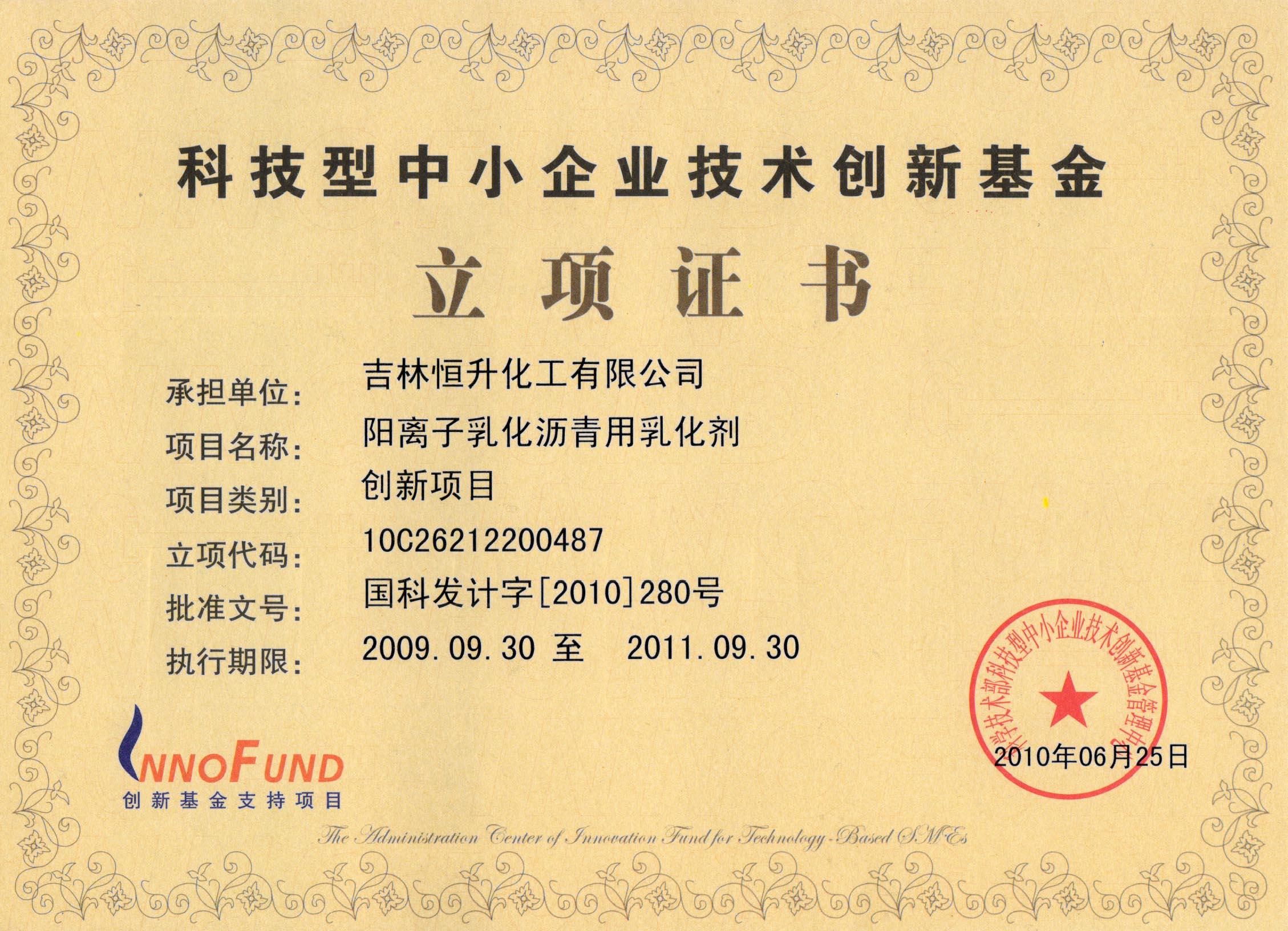 基金立项证书