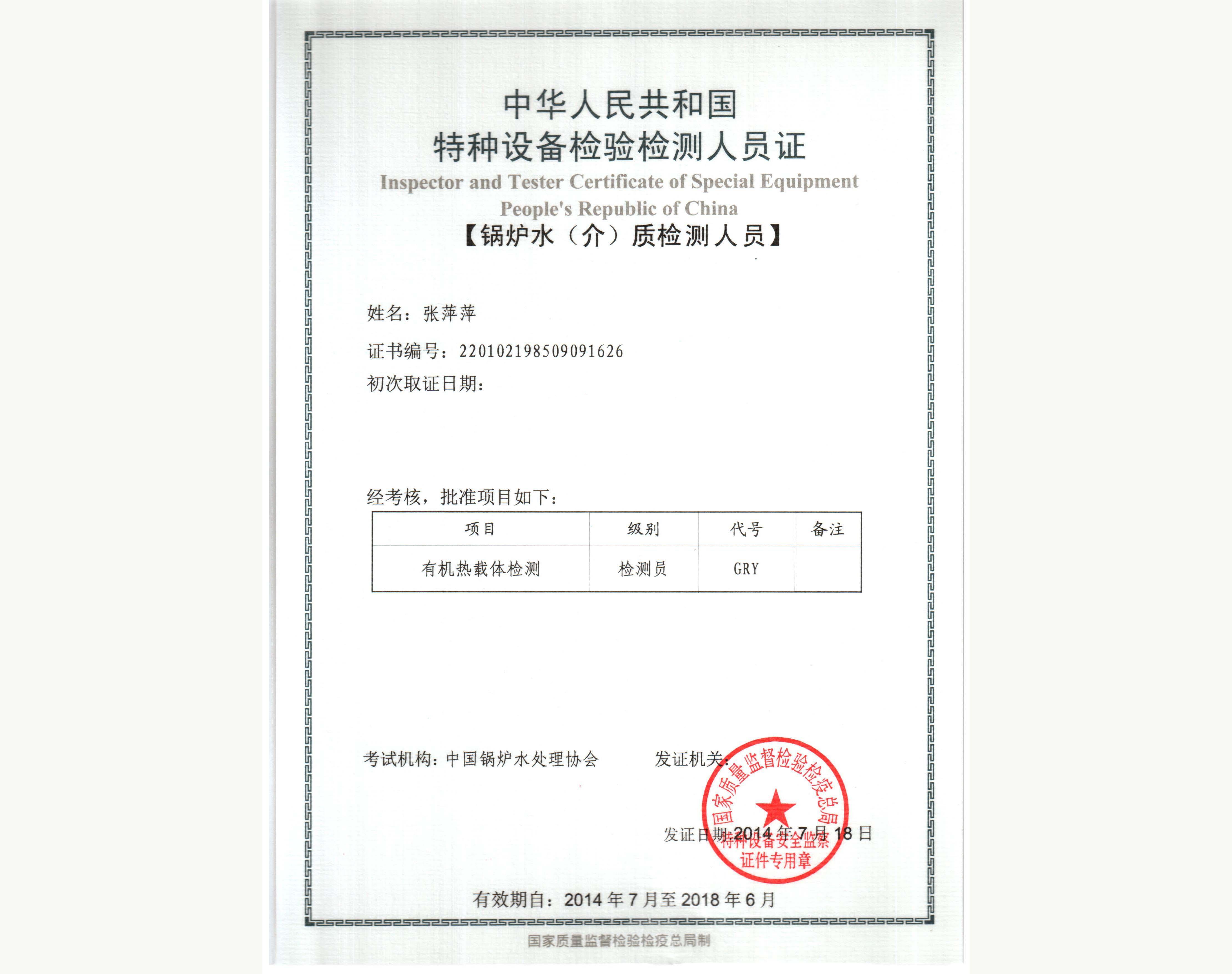 锅炉水(介)质检测人员证书 张萍萍