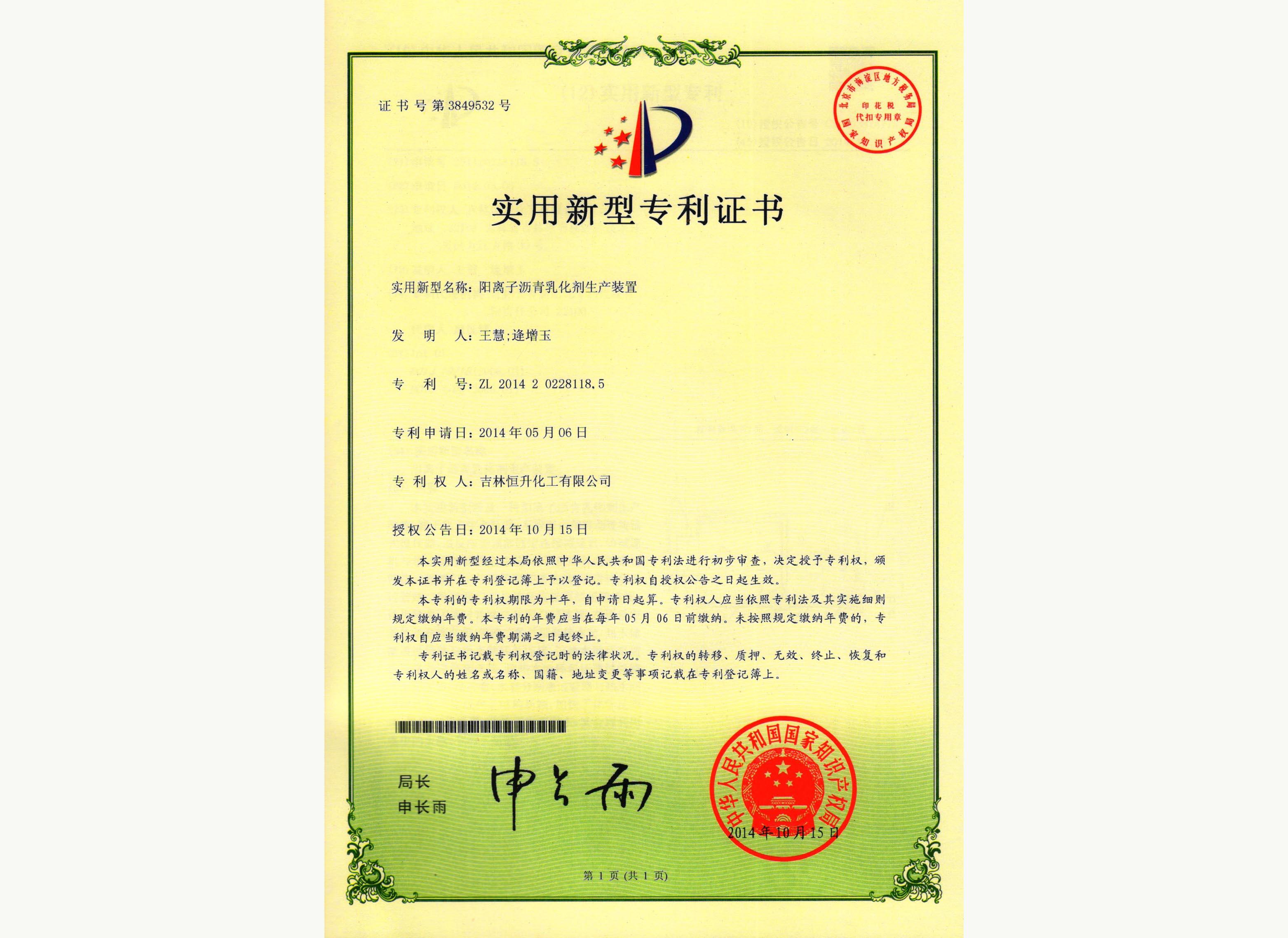 实用型专利