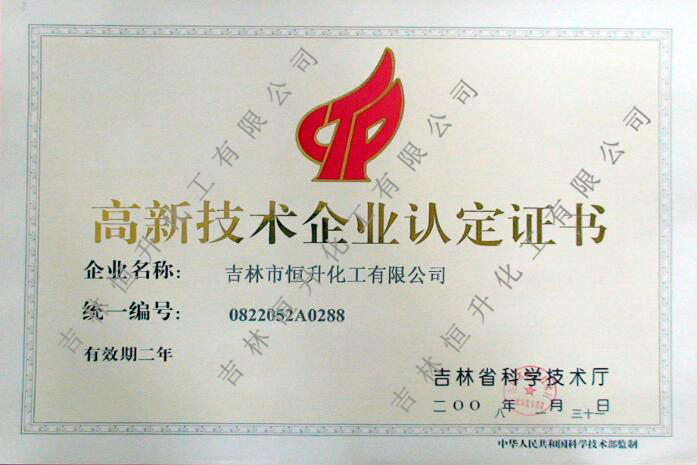 高新技术认定证书